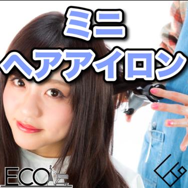 ミニへアアイロンのおすすめランキング10選【旅行で手軽に持ち運び!】