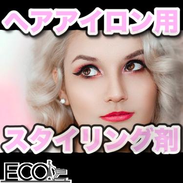 ヘアアイロン用スタイリング剤のおすすめランキング10選【ストレート/巻き髪】