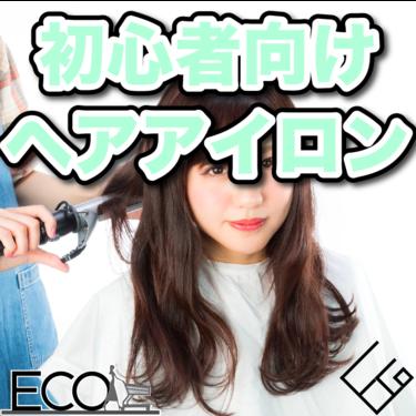 初心者向けヘアアイロンのおすすめランキング12選【使いやすい/口コミ】