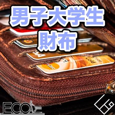 大学生男子におすすめの財布20選【ブランド/プレゼント/値段】