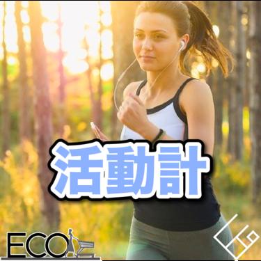 活動計おすすめ人気10選|2020年最新版・心拍計・ジョギング、ランニングで便利!