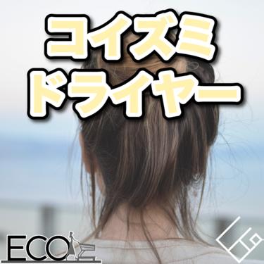 コイズミのドライヤー人気おすすめ10選【2021年最新版】