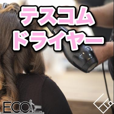 テスコムのドライヤーのおすすめランキング10選【プロテクトイオンタイプも!】