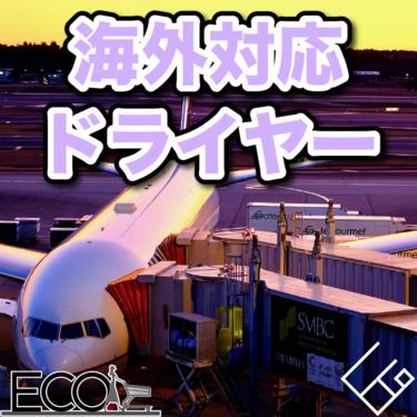 人気おすすめの海外対応ドライヤー10選【電圧/旅行/変圧器】