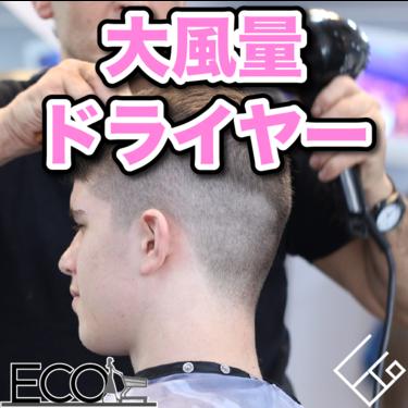大風量ドライヤーのおすすめランキング10選【髪がすぐ乾く!】