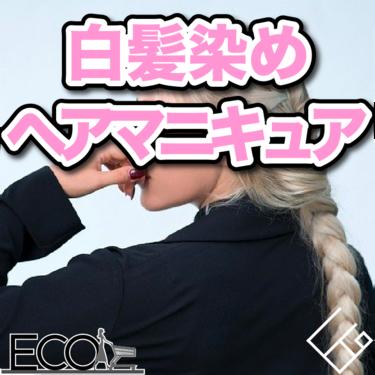 白髪染めヘアマニキュアのおすすめランキング10選【比較/最新】