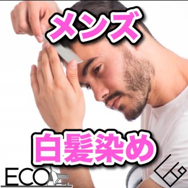 メンズ白髪染めのおすすめランキング15選【長持ち/市販/口コミ】