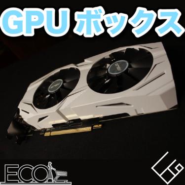 【2021年最新】GPUボックスおすすめ人気12選|安い・比較