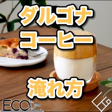 ダルゴナコーヒーの作り方・おすすめ人気商品10選|おしゃれで美味しい・インスタ映え
