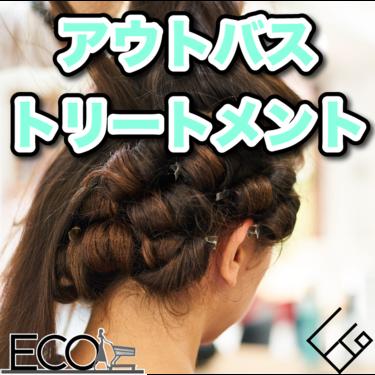 人気おすすめの市販アウトバストリートメント12選【プチプラ/使い方】