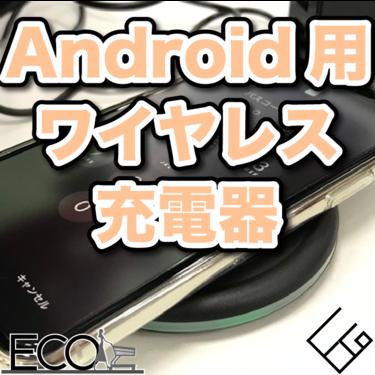 Android用ワイヤレス充電器おすすめ12選|置くだけで簡単充電・おしゃれでかわいいBluetooth充電器