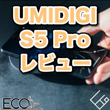 UMIDIGI S5 Pro商品レビュー【コスパ最強/大容量バッテリー/飛び出すカメラ】