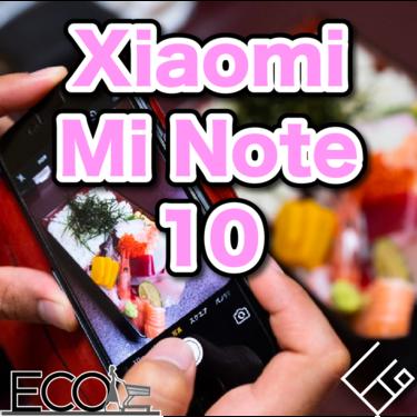 Xiaomi Mi Note 10 商品レビュー【モンスターカメラ/6.47インチ】