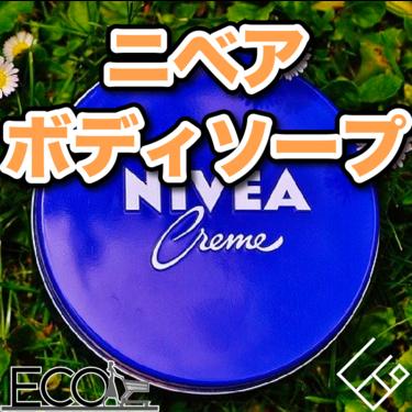 ニベアのボディソープおすすめ8選【赤ちゃん/日焼け】