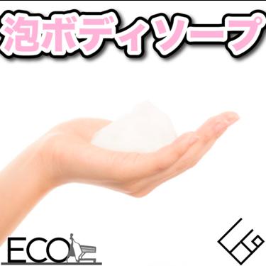 泡ボディソープのおすすめランキング15選【子ども/無添加】