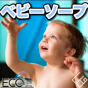 ベビーソープのおすすめランキング15選|新生児/赤ちゃん/比較