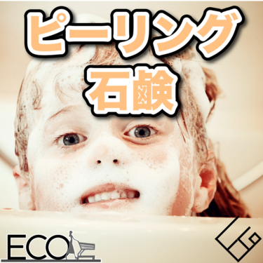 【2020年最新版】ピーリング石鹸おすすめ人気12選|効果・安い・比較