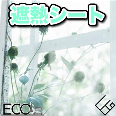 遮熱シートおすすめ人気12選【徹底比較/2020年最新版/おすすめ】