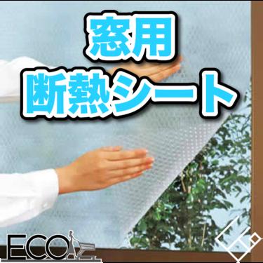窓用断熱シートおすすめ人気12選|簡単にお部屋の温度を快適にしよう!