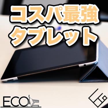 コスパ最強タブレットおすすめ人気14選|安くて高性能・比較