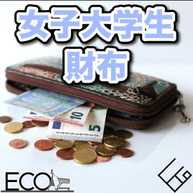 女子大学生におすすめの財布14選【おしゃれ/プレゼントにも】