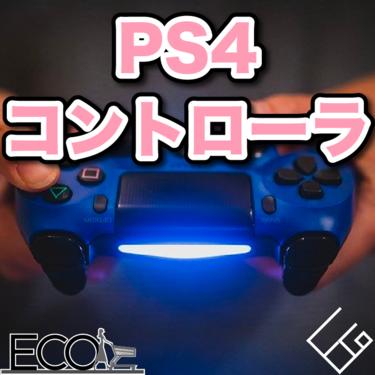 【2020年最新版】PS4コントローラー充電器おすすめ人気10選|徹底比較