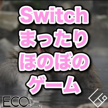 任天堂Switchまったり・ほのぼのゲームおすすめ14選|2020年最新版
