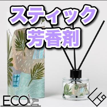 人気スティック芳香剤おすすめ15選|お部屋の空気をおしゃれに変えよう