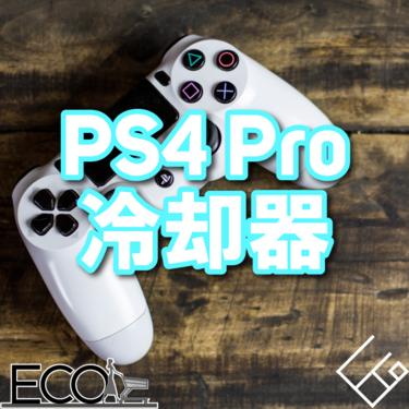PS4 Pro冷却器人気おすすめランキング5選【快適に/おしゃれ】