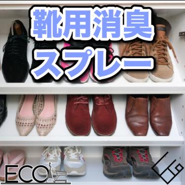 【2020年最新版】おすすめ靴用消臭スプレー人気ランキング20選|匂い対策
