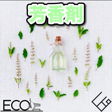 芳香剤おすすめ人気ランキング21選|おしゃれにお部屋・トイレ・玄関・車を匂い付け!