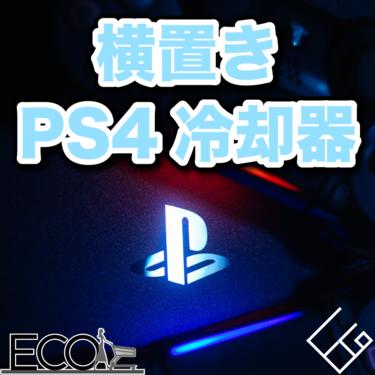 横置きPS4冷却器人気おすすめランキング5選【横置き・PS4・冷却】