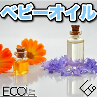 ベビーオイルのおすすめランキング10選【鉱物油/植物油/おすすめ】