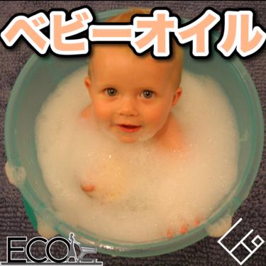 ベビーオイルはクレンジングにぴったり!保湿効果もある!洗顔