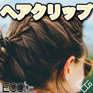 ヘアクリップ人気おすすめ20選【ポニーテール/ブランド/アレンジに】