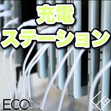充電ステーションおすすめ人気14選|ケーブル整理/おしゃれに充電/充電ボックス