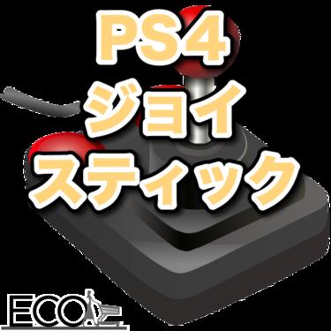 PS4ジョイスティックおすすめ人気10選|2021年最新版