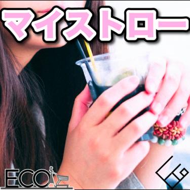 人気おすすめのマイストロー15選【おしゃれ/ステンレス/アルミ】