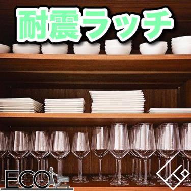耐震ラッチ人気おすすめ15選【食器棚/仕組み/効果】