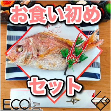 お食い初めセット人気おすすめ14選【おいしく手間なく儀式を行おう!】