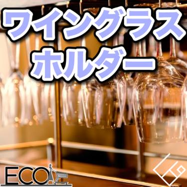 ワイングラスホルダー人気おすすめ17選【グラスハンガー/グラスラック】