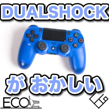 DUALSHOCK4コントローラーがおかしな動作をするとき・勝手に動くときの対処法【PS4/Pro/やり方】