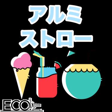 アルミストローのおすすめ人気ランキング10選【飲み物/おしゃれ】