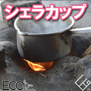 シェラカップ人気おすすめ32選【直火/限定/おすすめ料理】
