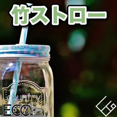 竹ストローのおすすめ人気ランキング10選【ホットもアイスも/持ち歩き】