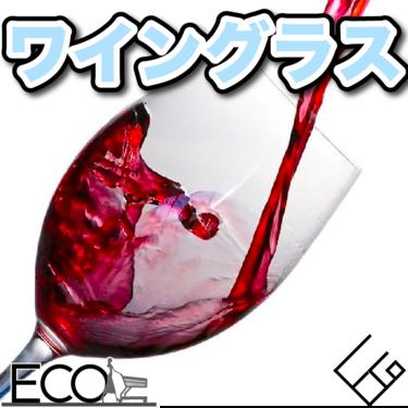 ワイングラスおすすめ人気26選【おしゃれ/高級】