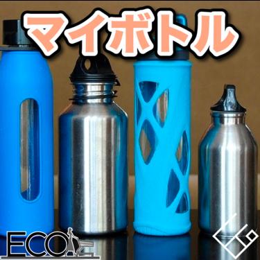 マイボトルおすすめ人気10選|エコだけでなく、飲食費の節約に!
