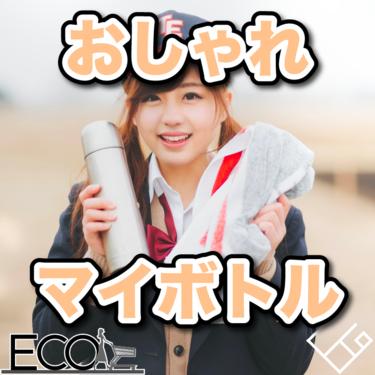おしゃれなマイボトルおすすめ人気ランキング5選【エコでかわいいボトル】