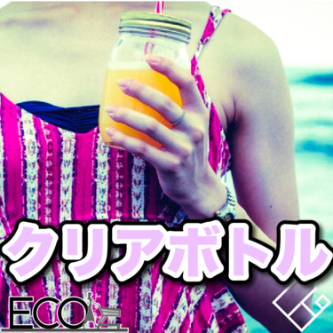 クリアボトルのおすすめ10選【おしゃれ/マイボトル/洗いやすい】