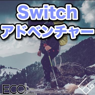 Nintendo Switchおすすめ人気アドベンチャーゲーム20選